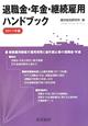 退職金・年金・継続雇用ハンドブック 2011