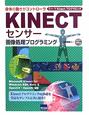 KINECTセンサー画像処理プログラミング 身体の動きがコントローラ