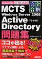 完全合格 MCTS Windows Server2008 Active Directory問題集 マイクロソフト認定技術資格試験問題集 試験番号70