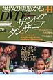 月刊 世界の車窓から ザンビア・タンザニア DVDブック 大自然と動物に出会う旅(44)
