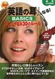 絶対『英語の耳』になる! BASICS リスニング基本30のルール CD付