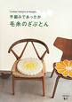 手編みであったか毛糸のざぶとん Cushion Patterns&Designs