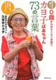 カヨ子ばあちゃん73の言葉 賢い子に育つ!0歳からのらくらく子育て