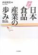 日本食品産業の歩み 年表で読む