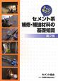 すぐに役立つ セメント系補修・補強材料の基礎知識<第2版>
