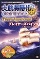 大航海時代Online~Tierra Americana~ プレイヤーズバイブル Premium Edition Windows版/プレイステーション3版対応