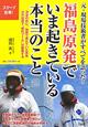 福島原発でいま起きている本当のこと 元・現場技術者がすべてを語った!