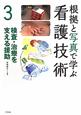 根拠と写真で学ぶ看護技術 検査・治療を支える援助 (3)