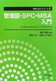 管理図・SPC・MSA 入門 実務に役立つシリーズ2 JUSE-StatWorksオフィシャルテキスト