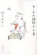 カーサの猫村さん (2)