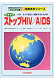 性感染症 ストップHIV/AIDS エイズを正しく理解するための本 写真を見ながら学べるビジュアル版