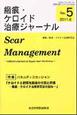瘢痕・ケロイド治療ジャーナル 2011.8 (5)
