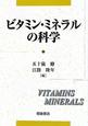 ビタミン・ミネラルの科学