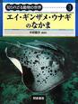 エイ・ギンザメ・ウナギのなかま 知られざる動物の世界3