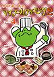 みうらじゅんのマイブームクッキング2 vol.4