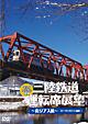 三陸鉄道運転席展望~南リアス線~2011年2月14日撮影