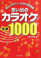思い出のカラオケ名曲1000 歌いつぎたい、日本の歌謡曲