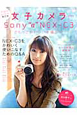 """Sony""""α""""NEX-C3でもっとかわいいを撮ろう!"""