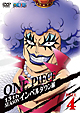 ONE PIECE 13thシーズン インペルダウン編 piece.4