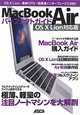 MacBook Air パーフェクトガイド<OS10 Lion対応版> OS10 Lion+最新CPU+超高速インターフェ