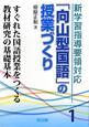 「向山型国語」の授業づくり すぐれた国語授業をつくる教材研究の基礎基本 新学習指導要領対応(1)