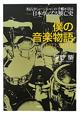 僕の音楽物語 1972-2011 名もなきミュージシャンの手帳が語る日本ポップス興亡