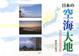 日本の空・海・大地 元気の出る写真集