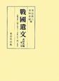 戰國遺文<OD版> 武田氏編 自元亀元年(一五七〇)至天正二年(一五七四) (3)