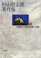 杉山登志郎著作集 自閉症の精神病理と治療 (1)