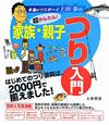 超かんたん!家族・親子つり入門 永遠のつりボーイ上田歩の はじめてのつり道具は、2000円で揃えました!