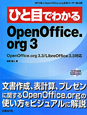 ひと目でわかる OpenOffice.Org3 CD-ROM付き OpenOffice.org3.3/LibreOf
