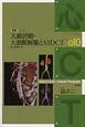 心CT 特集:大動脈瘤・大動脈解離とMDCT (10)
