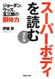 スーパーボディを読む<改訂版> ジョーダン、ウッズ、玉三郎の「胴体力」
