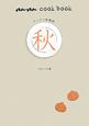 アンアン料理帖 秋 an・an cook book