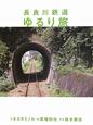 長良川鉄道 ゆるり旅