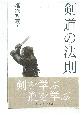 剣道の法則