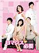 ロマンスが必要 DVD-BOX 1