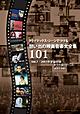 クライマックス・シーンでつづる想い出の映画音楽大全集 Vol.7 2001年宇宙の旅/ドクトル・ジバゴ