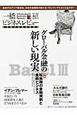 一橋ビジネスレビュー 59-2 転換期の金融規制と金融ビジネス 日本発の本格的経営誌