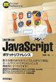 JavaScript ポケットリファレンス<改訂第5版>