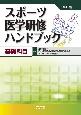 スポーツ医学研修ハンドブック 基礎科目<第2版>
