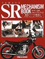 ヤマハSRメカニズムブック 構成パーツの解説とリフレッシュメンテナンス