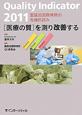 Quality Indicator 2011 [医療の質]を測り改善する 聖路加国際病院の先端的試み