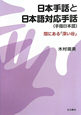 日本手話と日本語対応手話(手指日本語) 間にある「深い谷」