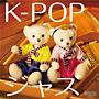 K-POPジャズ ミスター~ジャズで聴くK-POP