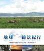 地球絶景紀行 野生の王国ンゴロンゴロ/タンザニア