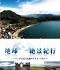 地球絶景紀行 アンデスの巨大湖チチカカ/ペルー