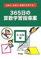 365日の算数学習指導案 5・6年編 活用力・思考力・表現力を育てる!