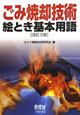 ごみ焼却技術 絵とき基本用語<改訂3版>