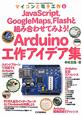 Arduino 工作アイデア集 マイコンと電子工作6 JavaScript,GoogleMaps,Fla